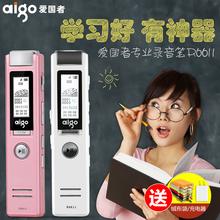 顺丰 Aigo/爱国者录音笔 R6611 专业高清降噪 远距商务学习会议