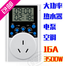 包邮16A大功率3000W空调热水器定时插座倒计时循环定时器开关319