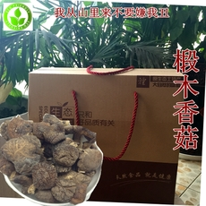 纯野生香菇香菌蘑菇食用菌青川土特产农家新南北干货500山货包邮