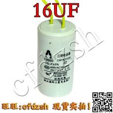 特价!带线全自动洗衣机电机电容 启动电容 CBB60 16UF 450V