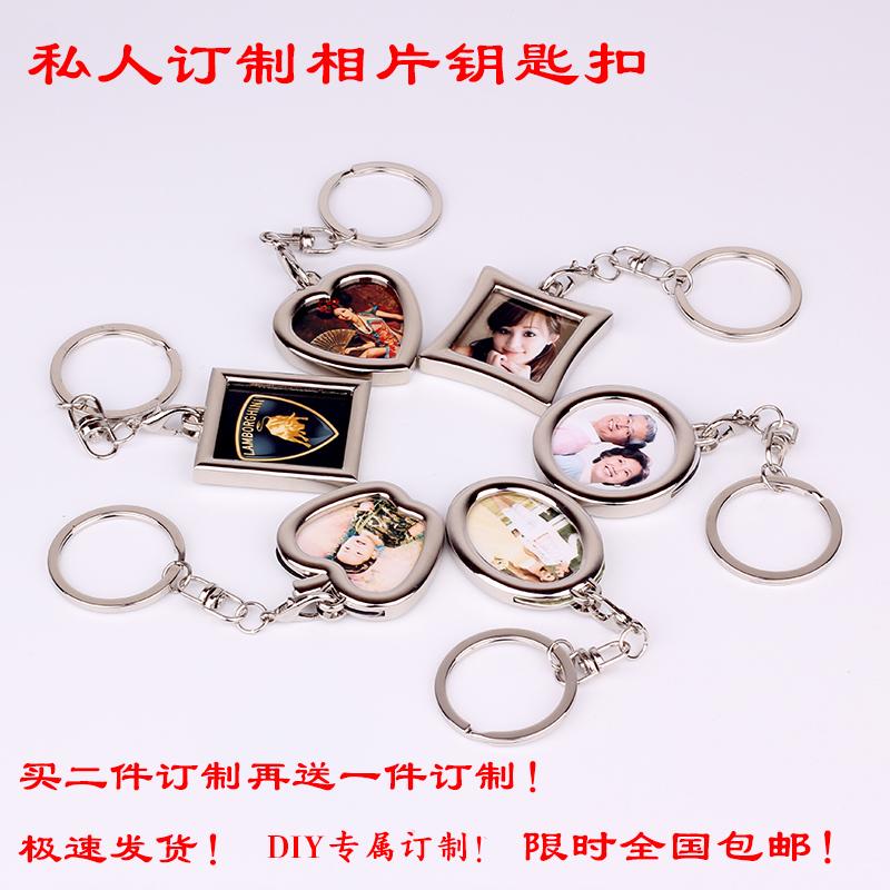 【天天特价】包邮DIY个性定制照片金属钥匙扣情人节 宝宝创意礼物