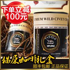 顺丰包邮】印尼进口正品麝香猫咖啡豆/粉 猫屎咖啡礼盒装送人之选