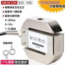 称重传感器 S型拉压力传感器 5KG  500KG 重量传感器 拉力料斗秤