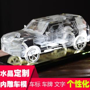 男生生日礼物实用创意礼物送男友老公DIY定制刻字水晶车模