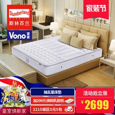 斯林百兰vono 护脊系列乳胶床垫1.8米床垫 A3