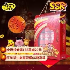 【天喔】红标礼盒1000g新年罐装坚果炒货年货大礼盒 包邮