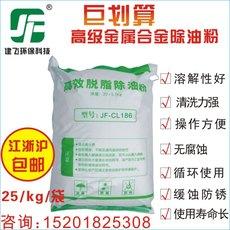 工业金属五金锌铝合金重油污高效强效清洗脱脂剂去油除油剂除油粉