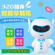 智能机器人陪伴语音对话早教益智故事机玩具儿童学习智能早教机
