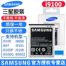 三星i9100电池原装正品galaxy s2 gt-i9108 i9101 i9105p i9050 i847 i9103 i9100G手机大容量电池EB-F1A2GBU