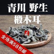 四川特产青川农家自产散装纯野生椴木耳干货非东北小碗黑木耳250g