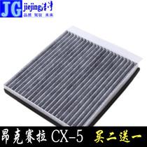 适配马自达昂克赛拉CX-5空调滤芯空调滤清器空调格冷气格过滤器