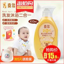 喜多洋甘菊婴儿洗发沐浴露新生儿童洗发水宝宝沐浴露洗发水二合一