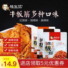 杨生记牛板筋108g*2包 四川麻辣小吃麻辣味烧烤味红烧味休闲零食