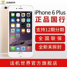 送透明壳膜 国行 iPhone 苹果 全网通手机 正品 Apple Plus