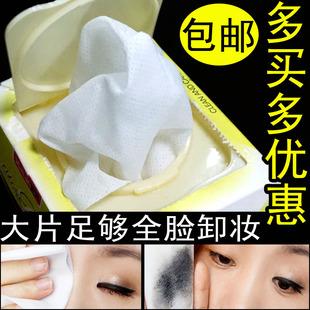 正品 懒人卸妆巾湿巾纸脸部眼唇温和深层清洁无残留卸妆棉大片 包邮
