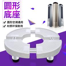 立式空调底座 圆 格力空调架子柜机增高托圆柱形美的海尔垫高底座