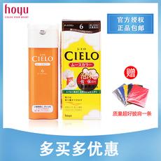 日本进口美源宣若泡沫染发摩丝泡泡女士棕色天然植物染发剂