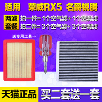 适配荣威RX5 ERX5 名爵锐腾GS空气滤芯空调滤芯格滤清器1.5T 2.0T