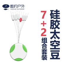 酷钓户外 7+2硅胶太空豆 竞技鱼线主线配件垂钓装备渔具钓鱼