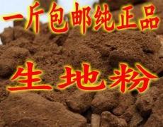 中药材怀生地黄粉 超细生地粉500克1斤包邮 纯生地黄现磨细粉