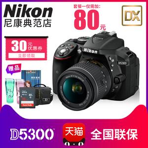 Nikon/尼康D5300套机18-55镜头单反相机入门级高清<span class=H>数码</span>旅游照相机
