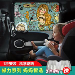 汽车遮阳帘车用窗帘防晒隔热遮阳挡 侧窗磁铁遮光帘汽车窗遮阳板遮阳挡
