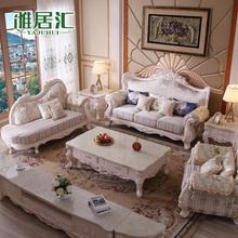 雅居汇欧式沙发组合守镜窕客厅高档奢华大户型住宅家具布艺沙发