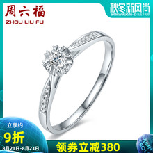 群镶雪花指环 周六福 璀璨KGDB021088 珠宝18K金钻石戒指女款