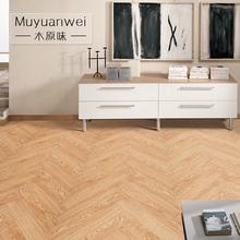 人字拼地板强化复合拼花木地板随意拼家装 展厅服装 店厂家直销