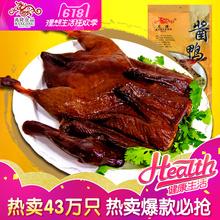 鸭肉类零食小吃熟食美食卤烤鸭 包邮 万隆酱鸭 杭州特产酱板鸭 600g