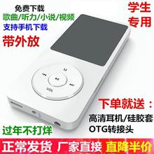 学生英语MP3播放器有屏显示歌词自带内存插卡mp4外放录音笔学生版