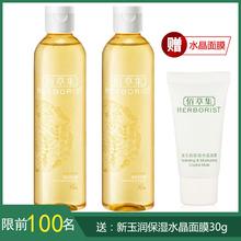 佰草集洗发面膜套装  滋润洗发露250ml*2个送水晶面膜30g