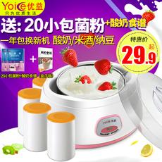 Yoice/优益 MC-1011全自动发酵酸奶机加厚不锈钢内胆分杯正品特价