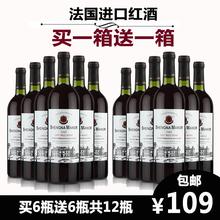 盛纳 法国进口AOC红酒买一箱送一箱共12瓶干红波尔多葡萄酒特价