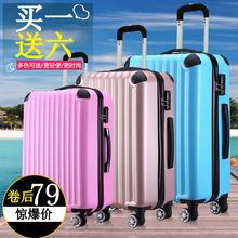 箱包万向轮24寸男女行李箱登机20寸22 拉杆箱旅行箱学生密码