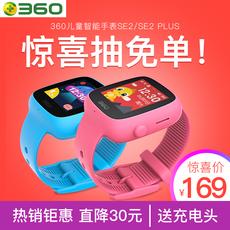360儿童电话手表se2代 2Plus男女孩智能GPS定位插卡防水防丢手环