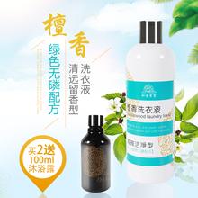 台湾檀香洗衣液清远留香抑菌深层清洁机手洗护合一无荧光剂磷