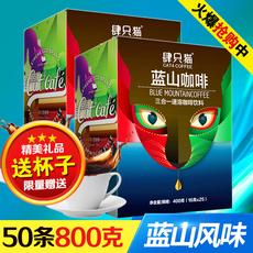 送杯四肆只猫蓝山咖啡速溶粉800克50条云南小粒三合一特价包邮