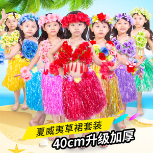 六一儿童节夏威夷草裙舞服装成人套装女幼儿园演出服男草裙舞裙子夏威夷草裙