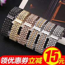 手表带钢带 男士精钢不锈钢女表链配件代用天梭罗西尼天王依波20