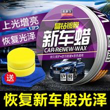 新车蜡汽车腊固体车蜡镀膜蜡去污上光打蜡护理美容防护蜡保养通用