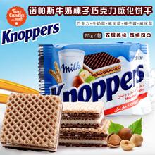 进口零食 德国诺帕斯knoppers威化饼干牛奶榛子巧克力五层夹心25g