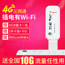 4-G Wireless Network Cato Telecom Unicom All-Netcom Card Laptop USB Cato Unlimited Speed Flow Vehicle-mounted Mifi Hot Spot Artifact Portable Computer Device Mobile Walkman Wifi