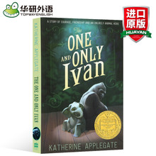 华研原版 独一无二的伊凡 英文原版儿童文学小说书籍 The One and Only Ivan 英文版正版进口书