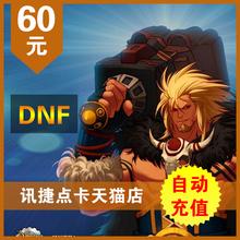 地下城与勇士60元点券/DNF点卡/DNF点卷/dnf6000点券 自动充值