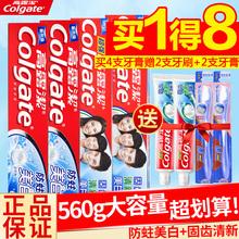 高露洁牙膏防蛀美白+超强高钙140g*4支套装去黄去牙渍口气清新