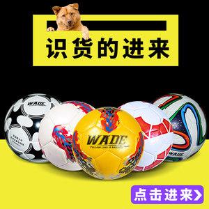 韦德足球正品真皮质感耐磨4号儿童小学生5号青少年成人训练比赛球