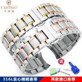 弧口手表带钢带男女不锈钢表带代用浪琴 天王 美度 通用蝴蝶扣链