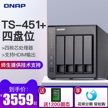 QNAP/Wilcom TS-451+Four-Disk Enterprise Network Storage NAS Private Cloud Disk Server File Sharing Hard Disk Array Box Four-Core CPU 2G Memory