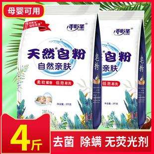 4斤薰衣草香皂粉洗衣粉包邮家庭实惠装含天然皂粉正品促销